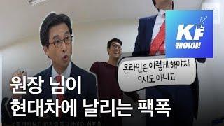"""[영상] 원장 님이 알려주는 광주형 일자리…""""현대차 보고 있나?"""" / KBS뉴스(News)"""