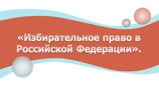 """Презентация к классному часу: """"Избирательное право в Российской Федерации"""""""