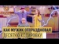 Битва экстрасенсов с алкоголиками Дизель Шоу 2018 ЮМОР ICTV mp3