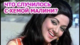 Что стало с главной звездой фильма «Зита и Гита» Хемой Малини?