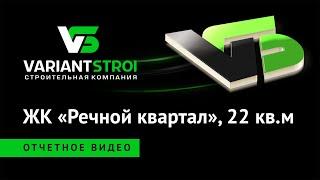 Sochi muhim ostida tartibdagi uy-joyni ta'mirlash. Daryo chorak, 22 kv LCD. m.
