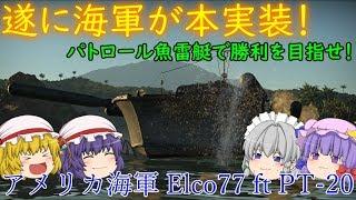 レミリアお嬢様のWar Thunder海戦記 Part11
