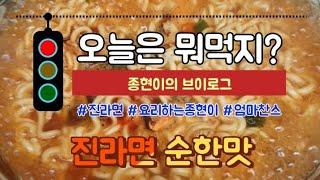요리하는 종현이 (feat.진라면)