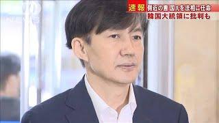 文大統領 側近のチョ・グク氏を法相に任命・・・批判も(19/09/09)