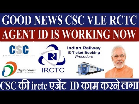 GOOD NEWS CSC VLE RCTC AGENT ID IS WORKING NOW CSC की irctc एजेंट  ID काम करने लगा