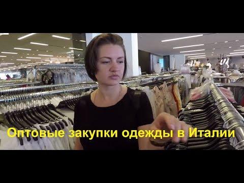 Как делать оптовые закупки одежды в Италии? История от менеджеров магазина одежды.