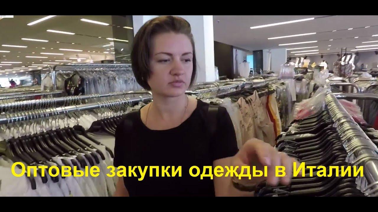 0e22787e7ca Как делать оптовые закупки одежды в Италии  История от менеджеров ...