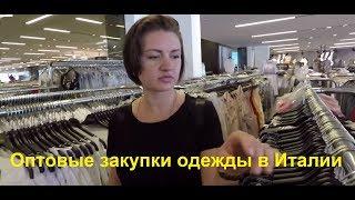 Как делать оптовые закупки одежды в Италии? История от менеджеров магазина одежды.(, 2017-06-20T11:01:48.000Z)