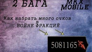 2 СУПЕР БАГА В MKX MOBILE