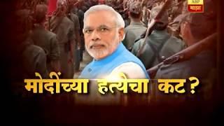 स्पेशल रिपोर्ट : राजीव गांधींसदृश्य हत्याकांडाचा कट, पंतप्रधान मोदी नक्षलवाद्यांच्या निशाण्यावर?