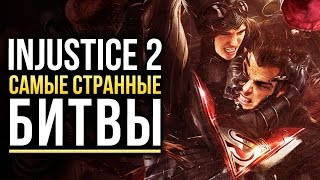 Самые странные битвы в Injustice 2