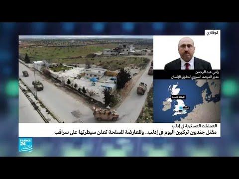 رامي عبد الرحمن: النظام السوري يتقدم في إدلب والمعارضة تسيطر على سراقب  - نشر قبل 2 ساعة