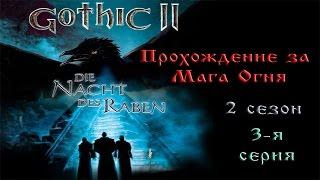 Полное прохождение игры Готика 2   Ночь Ворона 3   Избиение Валентино