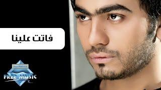 Tamer Hosny - Fatet 3alena | تامر حسني -  فاتت علينا