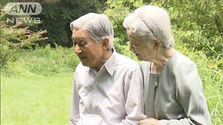 上皇夫妻 那須の御用邸でご静養 散策を楽しまれる(19/07/25)