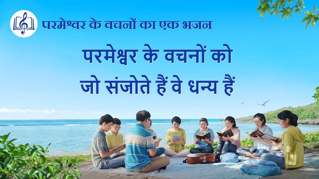 परमेश्वर के वचनों को जो संजोते हैं वे धन्य हैं   Hindi Christian Song With Lyrics