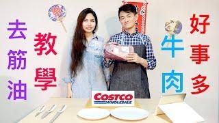 COSTCO牛肉,必學教妳如何完美去筋膜? |必買必吃商品比較推薦?