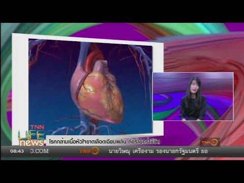 TNN Life News : โรคกล้ามเนื้อหัวใจขาดเลือดเฉียบพลัน ภัยร้ายคร่าชีวิต
