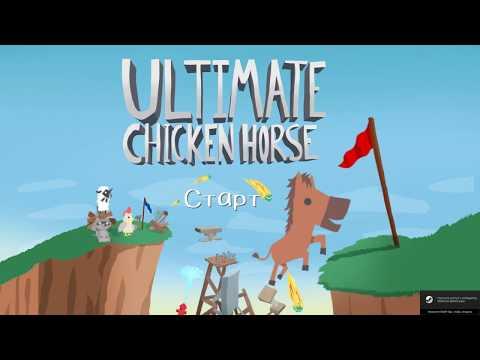 Как поиграть в Ultimate Chicken Horse по сети  бесплатно.