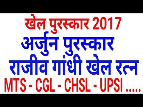 GK In Hindi || Rajiv Gandhi Khel Ratna Award | Arjuna Award | SSC CGL | SSC MTS 2017 | MP POLICE