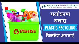 How to start Plastic Recycle Business  |प्लास्टिक Recycling  उद्योग कैसे शुरू करे?