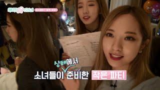 [Ep. 3] Would You Like Girls (My Cosmic Diary)_우주 LIKE 소녀 (김덕후의 덕질일기) 3회_WJSN(우주소녀)