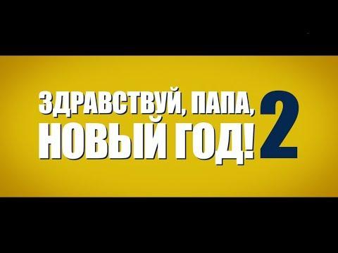 """Здравствуй, папа, Новый год! 2 - Клип """"Снегоуборочная машина""""из YouTube · Длительность: 1 мин12 с  · Просмотры: более 2000 · отправлено: 09.11.2017 · кем отправлено: Paramount Pictures Россия"""