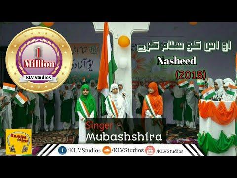 Awo Isko Salam Kare || 26 January Special India Tarana 🇮🇳 | Kashiful Lisan | Singer - Mubashshira