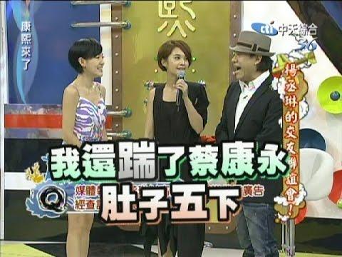 2011.07.29康熙來了完整版 楊丞琳的交友聯誼會!
