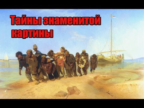 Картины И. Е. Репина и его любимая музыка
