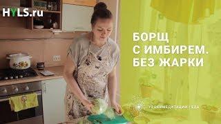 видео Борщ болгарский вегетарианский