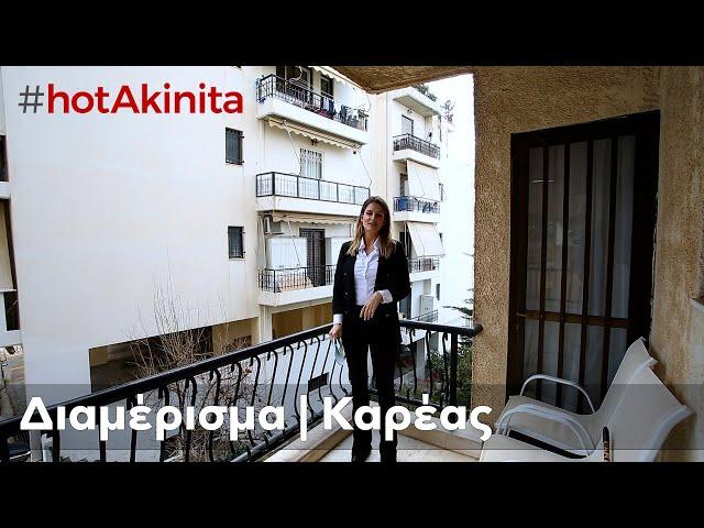 Διαμέρισμα προς Πώληση | Καρέας | #hotAkinita by Keller Williams Solutions Group