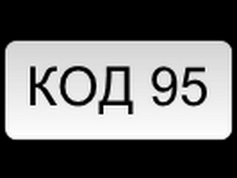 Как я получил КОД 95 ( Przewoz Rzeczy ). Мой опыт.
