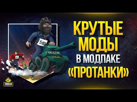 Новые Крутые Моды в Модпаке Протанки \ Патч 1.7.1