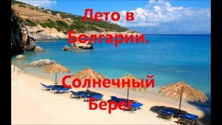 Лето в Болгарии.Солнечный Берег(В этом видео вы узнаете, что можно делать в Болгарии на городском пляже в солнечный день., 2015-08-16T06:15:56.000Z)
