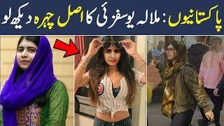 Malala Yousafzai Reality Exposed, ملالہ یوسفزئی کی اصلیت دنیا کے سامنے