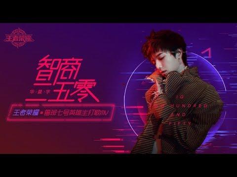 華晨宇《智商二五零》(王者榮耀魯班七號英雄主打歌MV)演唱會LIVE版【Hua Chenyu】