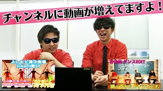 チャンネル登録 ➠ http://urx2.nu/fDmz 【8.6秒バズーカー】 田中シング...