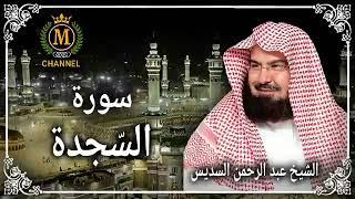 SHEIKH ABDURRAHMAN ASSUDAIS - SOORAH AS-SAJDA
