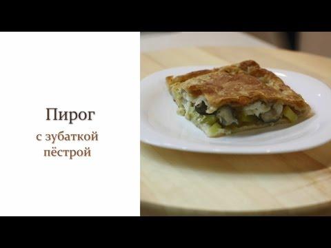 Видеорецепт Пирог с зубаткой пестрой