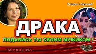 ДОМ 2 НОВОСТИ! 02 мая 2018. ДРАКА Хроминой и Шевы