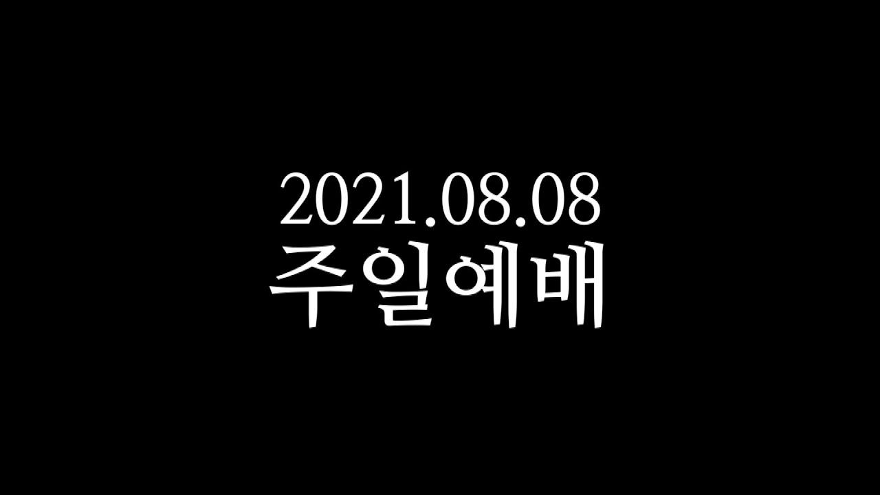 20210808 주일예배 박영선목사