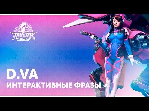 видео: d.va - Интерактивные Фразы | heroes of the storm