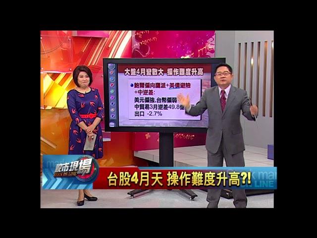 【股市現場-非凡商業台鄭明娟主持】20180416part.1(連乾文)