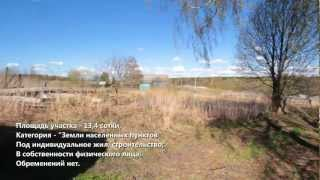 Земельный участок 13 соток на берегу Волги.mp4(Предлагается к продаже земельный участок площадью 13,4 сотки для ИЖС, расположенный в Тутаевском районе..., 2012-05-10T06:11:38.000Z)