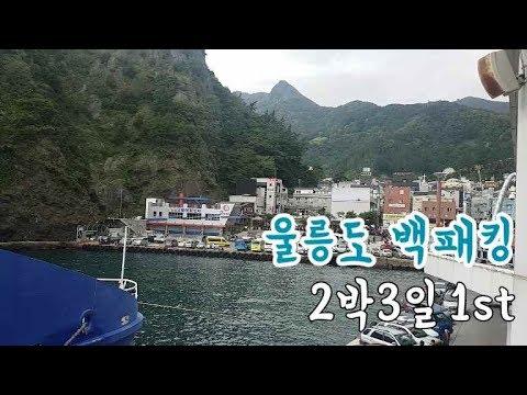 울릉도 백패킹 1st -  울릉도 국민여가캠핑장 /