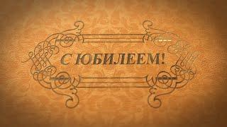 видео 55-летний юбилей для женщин