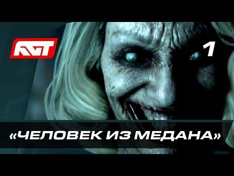 Прохождение Man Of Medan — Часть 1: «Человек из Медана» ✪ PC 4K