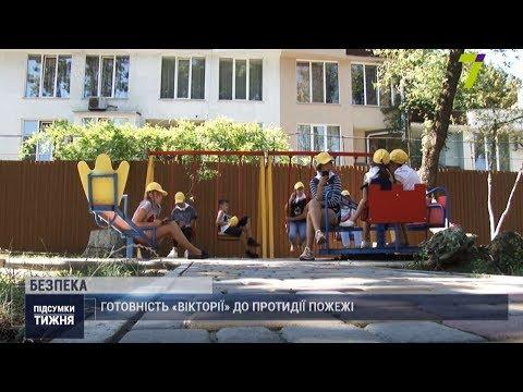 Новости 7 канал Одесса: Трагедія у «Вікторії». Чи зробили табір більш безпечним?