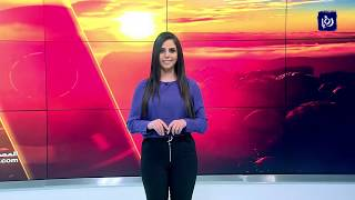 النشرة الجوية الأردنية من رؤيا 12-3-2018